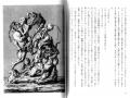Ukázka z knihy (Šojo Valerie to fušigi na isšukan, 2014)