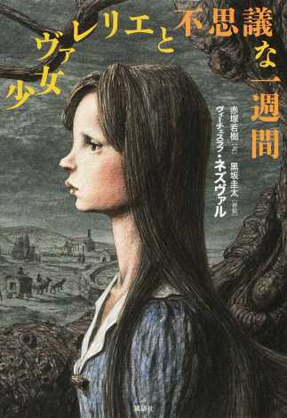 """Obálka japonského vydání Nezvalovy """"Valérie"""" (2014)"""